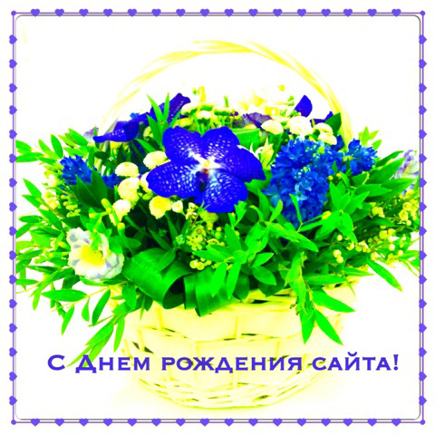 Поздравления с днем рождения в сайте одноклассниках
